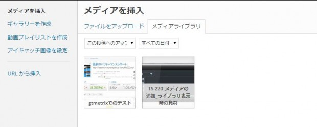 TS-220_メディアの追加_この投稿への~の表示