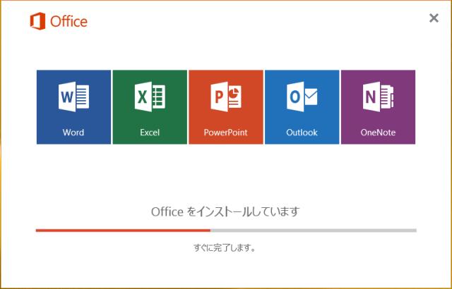 Office2016インストール遅い