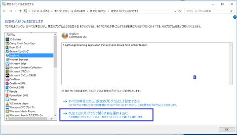 Windows10右クリックメニュー「マウント」の既定のプログムの変更1