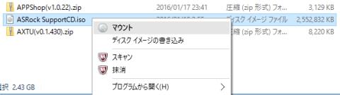 Windows10右クリックメニュー「マウント」の既定のプログムの変更6
