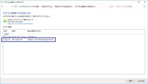Windows10右クリックメニュー「マウント」の既定のプログムの変更4