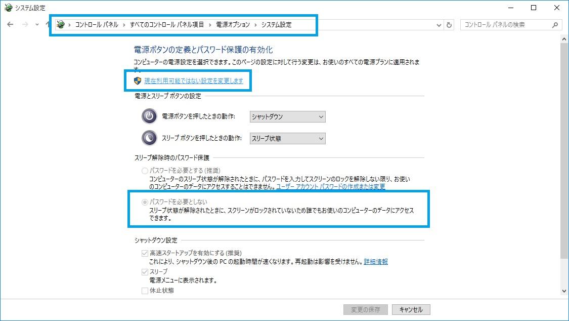 スリープ解除時のパスワード保護の無効化