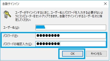 ユーザーアカウントの設定2_control userpasswords2