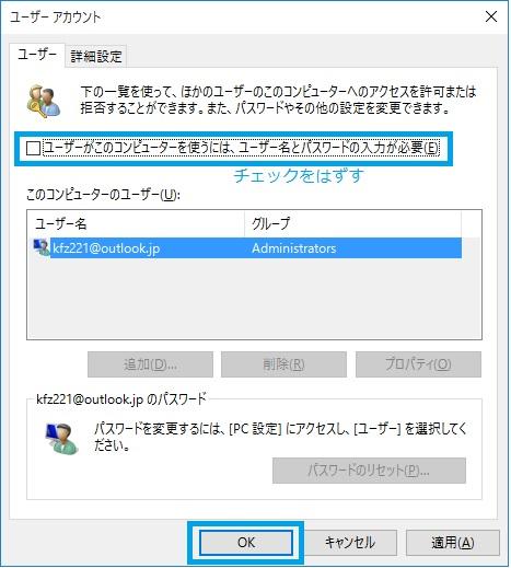 ユーザーアカウントの設定_control userpasswords2