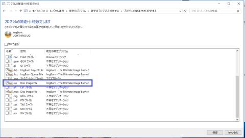 Windows10右クリックメニュー「マウント」の既定のプログムの変更2