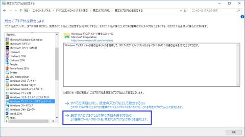 Windows10右クリックメニュー「マウント」の既定のプログムの変更3