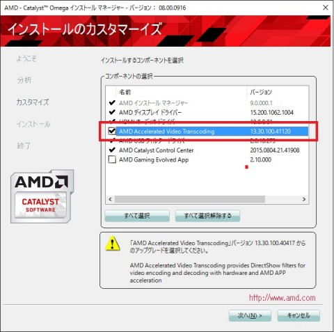 AMDドライバ 14-17 カスタムインストールAMD Accelerated Video Transcoding