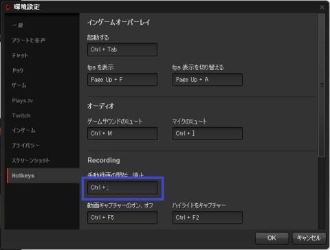 AMD Gaming Evolved 録画設定変更3