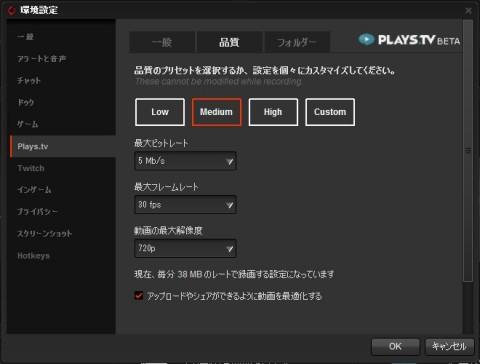 AMD Gaming Evolved 録画設定 720p