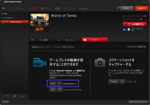 AMD Gaming Evolved 録画設定変更1