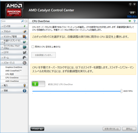 AMD_CCC_CPUOverDrive4.6GHz