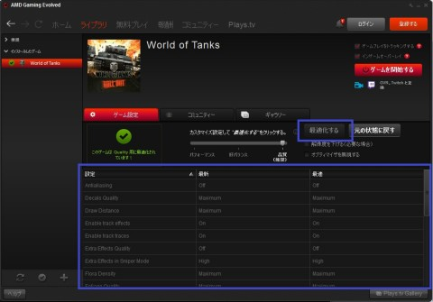 AMD Gaming Evolved 最適化