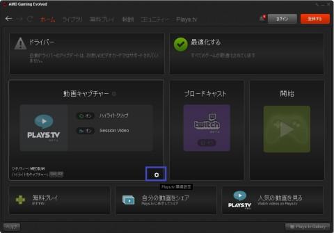 AMD Gaming Evolved 録画設定変更2
