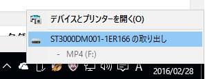FT02_リムーバルベイ装着_HDD取り出し