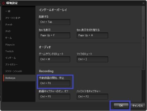 AMD Gaming Evolved 録画設定変更4